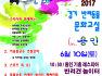 2017 경기 반려동물 문화교실(용인)