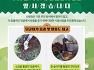 우리 숲의 건강성 회복을 위한 덩굴 제거 추진!