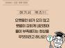 [카드뉴스] 공감 톡톡 퀴즈 이벤트