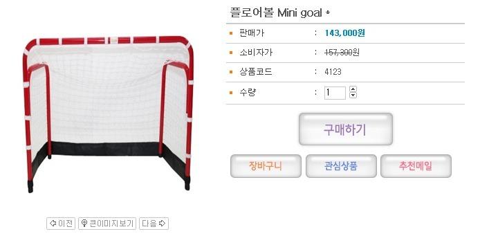 뉴스포츠 플로어볼 Mini goal  유니폼 유아체육교구/학교체육용품/스포츠용품 플로어볼 미니골대 관련 제품 정보