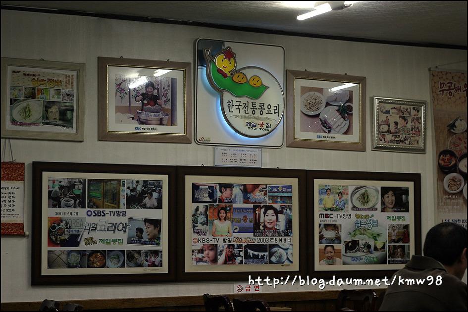 [공릉동] 한국전통 콩요리전문점 제일콩집