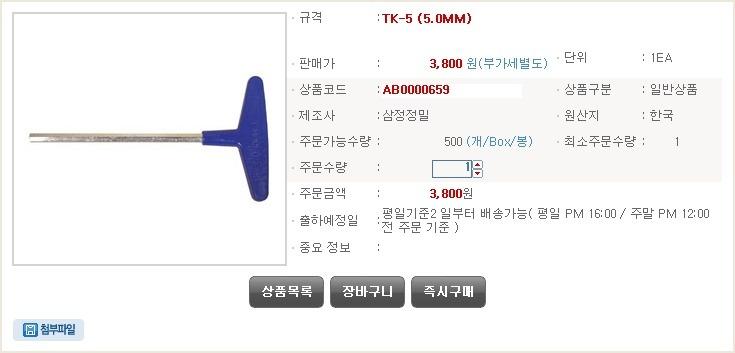 렌치-T렌치/T별렡치/T렌치세트 상세 및 가격정보 제공