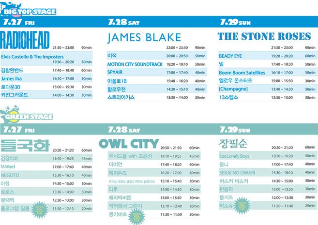 지산밸리록페스티벌2012 타임테이블