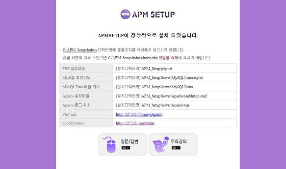 APM setup localhost