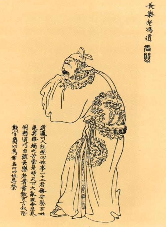 풍도(馮道)의 육기(六奇): 중국역사상 유일한 '십조원로(十朝元老)'