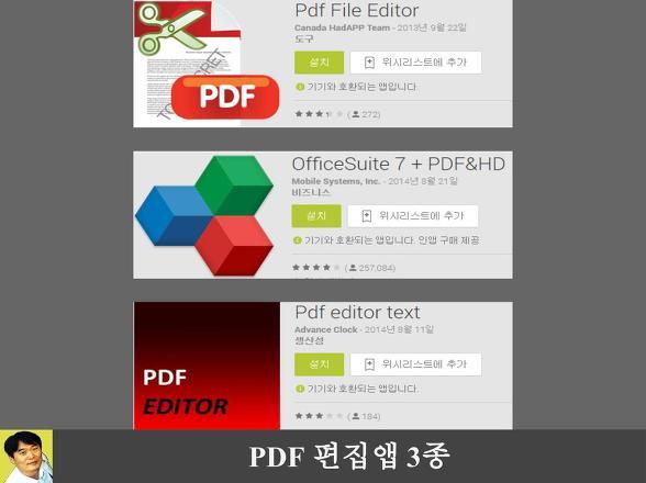 [앱] 스마트폰에서 PDF 내부 텍스트 편집하는 앱 3 종