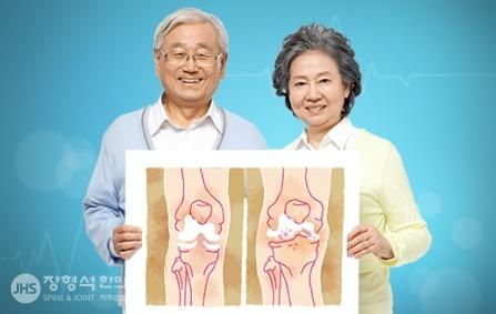 무릎관절염의 예방과 관리