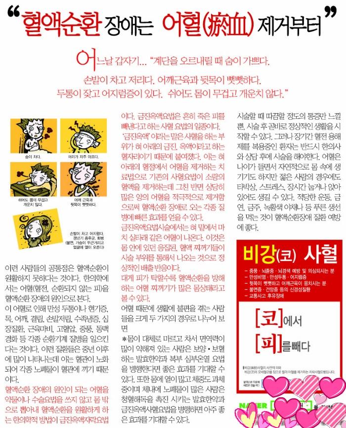 [부산 동래] 시선한의원 금진옥액 사혈 후기 / 혈액순환 / 어지러움증 치료