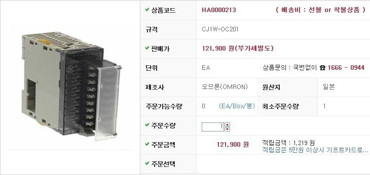출력모듈 PLC CJ1W-OC201 오므론(OMRON) 제조업체의 해외직구