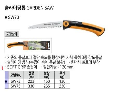 슬라이딩톱 SW73 피스카스 제조업체의 원예공구/전정톱 가격비교 및 판매정보 소개