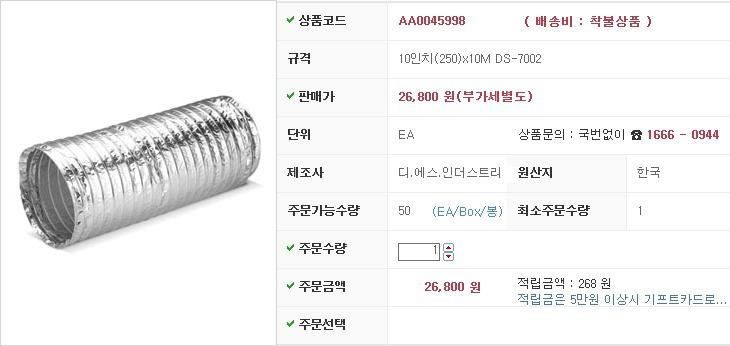 알루미늄후렉시블닥트 10인치(250)x10M DS-7002 디.에스.인더스트리 제조업체의 산업용품/닥트호스 가격비교 및 판매정보 소개