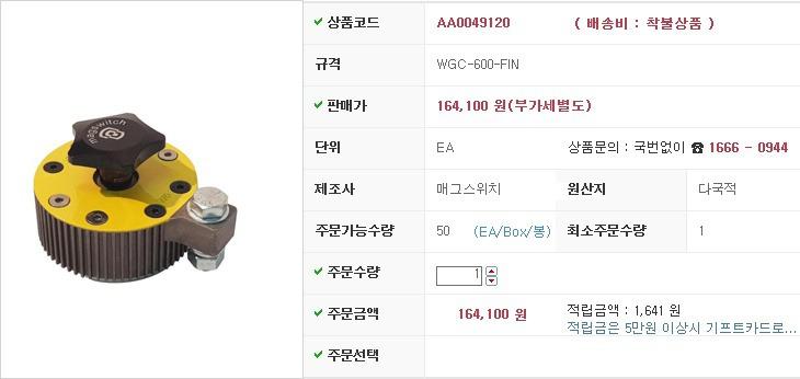마그네틱용접어스클램프 WGC-600-FIN 매그스위치 제조업체의 공작기계/마그네틱 가격비교 및 판매정보 소개