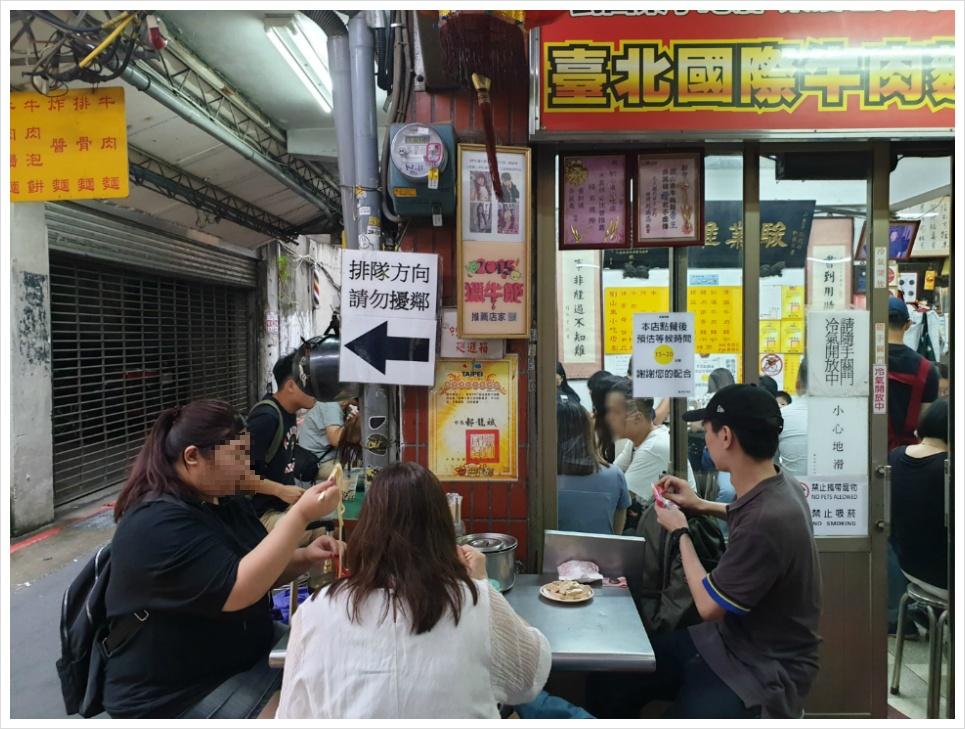[2019 타이베이] 지금까지 먹었던 우육면 중 가장 맛있었던 유산동우육면