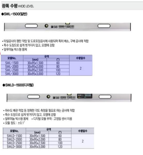 광폭수평 SWLD-2000(80인치, 디지털) SB 제조업체의 측정공구/수평/오토레벨/삼각대 가격비교 및 판매정보 소개