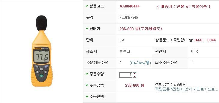 소음계 FLUKE-945 플루크 제조업체의 측정공구/환경측정기 가격비교 및 판매정보 소개
