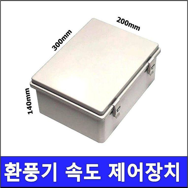 팬 속도조절기 박스함 제작 서비스